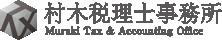 村木税理士事務所